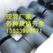 碳钢等径三通DN20价格图片