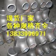山东dn150钢制正三通图片