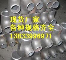 供应用于电标的山东dn150钢制正三通 立体三通 异径三通生产厂家