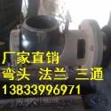 青岛DN300钢制无缝三通图片