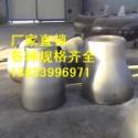 供应用于碳钢管;道的山东DN450板制大小头价格 变径大小头 承插式大小头 锻制大小头批发厂家