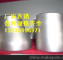 供应用于管道变径的林邑同心大小头DN50pn1.6 焊接大小头厂家