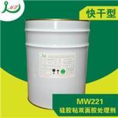 工厂直销供应用于粘接的厂家供应硅胶处理剂MW-221硅胶处理