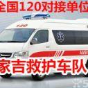 景德镇120救护车出租图片