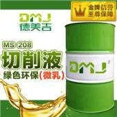 铝合金切削液MS-208半合成水溶性切削油DMJ金属加工液