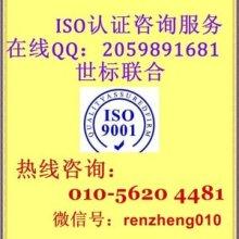 供应ISO三标一体认证,北京ISO批发