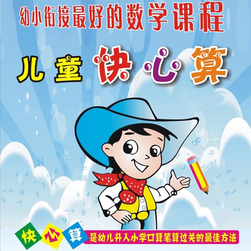 上海快心算 中级快速心算彩书 少儿数学培训教学心算教材