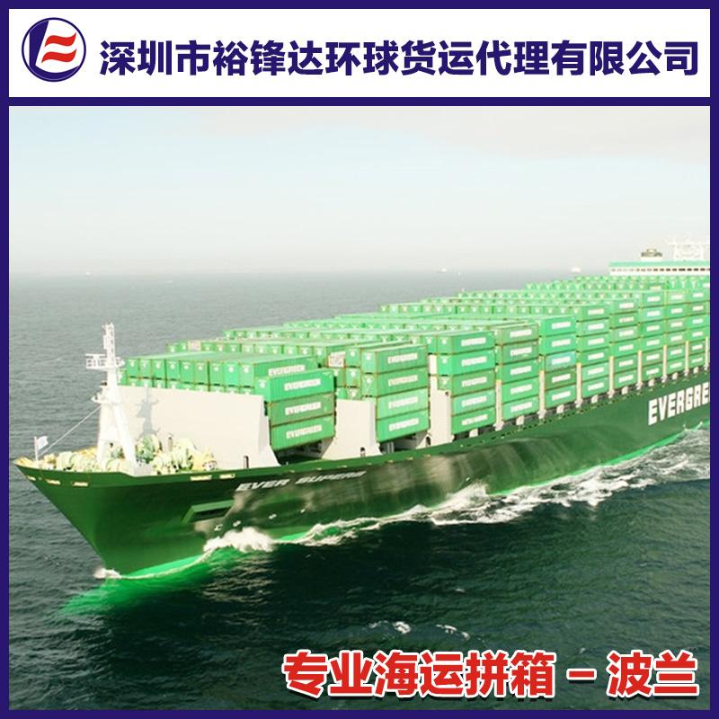 供应深圳寄国际海运到罗哈斯价格