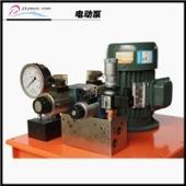 江力液压机具厂供应高压电动泵|向用户提供提供安全、优质、高效的液压机具产品和服务