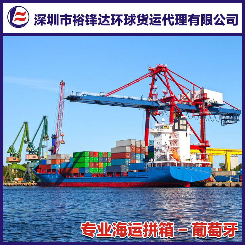 供应深圳寄国际海运到葡萄牙价格