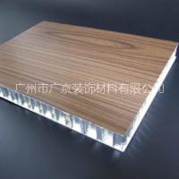 外墙铝合金蜂窝板供应商 外墙大理石纹铝合金蜂窝板报价 优质大理石纹铝合金蜂窝板结构图