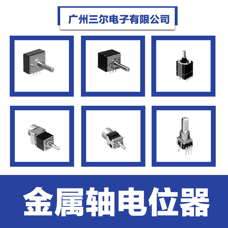 【厂家供应】金属轴电位器,弯脚电位器,9型电位器,电位器
