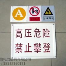 供应安全标志牌电力标志牌标志牌厂家