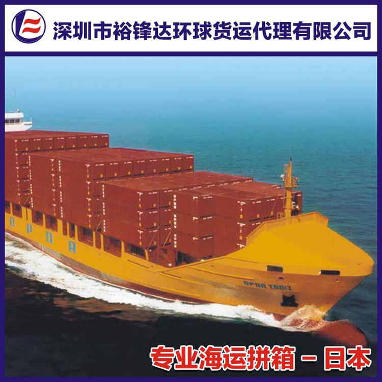 供应海运散货拼箱出口到日本东京港,Japan日本专业海运出口拼箱服务价格