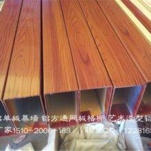 供应铝方通生产厂家生产U型铝方通批发木纹铝方通!铝方通品牌。批发