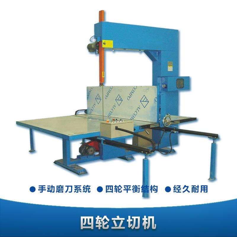 供应立切机 珍珠棉立切机 直切机 海绵立切机 四柱精准立切机