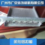 厂家直销 条形铝扣板 吊顶铝扣板 质量保证