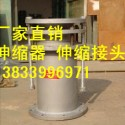 供应用于供水管道的优质双法兰伸缩接头厂家 DN1200PN2.5压力管道伸缩接头 电厂伸缩接头厂家