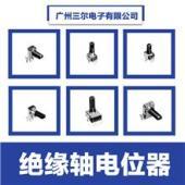 【企业集采】供应电位器,138碳膜电位器,旋转式电位器,线绕电位器