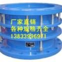 供应用于石化的耐酸橡胶伸缩接头 DN250PN1.6BF(VSSJA-1)型单法兰限位伸缩接头供货厂家
