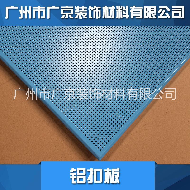 厂家直销 对角冲孔铝扣板 工程铝天花  吸音铝天花板厂