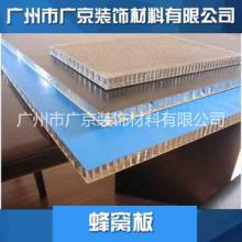 厂家直销 蜂窝板 蜂窝型阳光板 高档阳光板批发