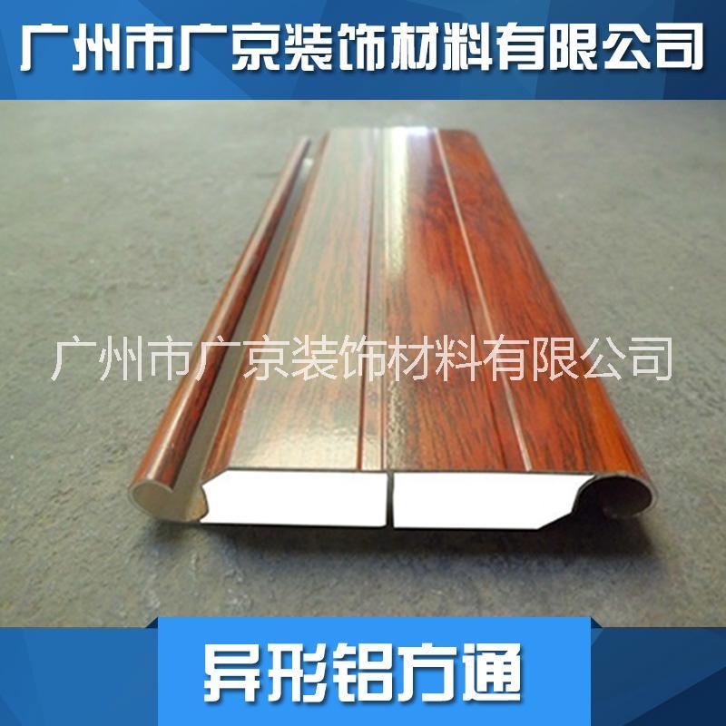 异形铝方通 四川异形铝方通生产厂家 高仿木纹异形铝方通批发/采购价格