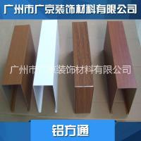 厂家直销 优质u型铝方通  u型屏障槽吊顶铝方通天花