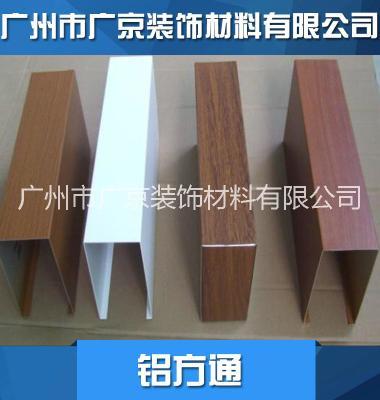 U型槽铝通图片/U型槽铝通样板图 (3)