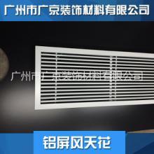 鋁格柵出風口中央空調鋁格柵出風口鋁格柵出風口圖片批發