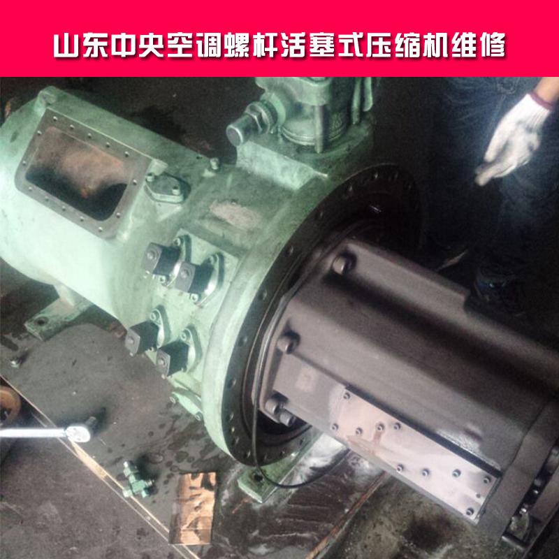 中央空调螺杆活塞式压缩机维修价格