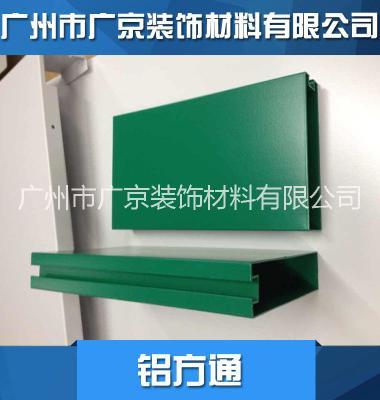 优质u型铝方通图片/优质u型铝方通样板图 (2)