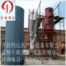 供应用于淀粉烘干的河南木薯淀粉烘干机制造厂家图片