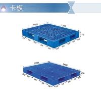 供应东莞卡板托盘 塑料卡板 川字托盘 塑胶栈板 垫板色彩可以调