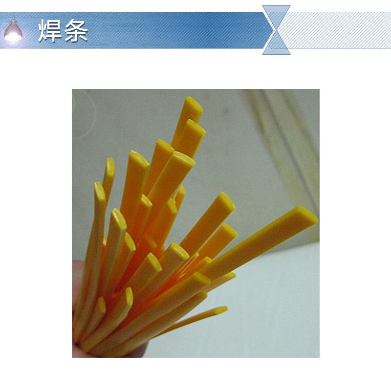 供应东莞焊条 实心耐磨焊条 PP PVC ABS PE焊条 透明塑料焊条