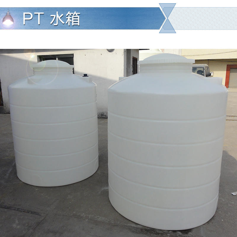 供应东莞PT水箱 pT塑料桶 耐酸耐碱塑料水箱 食品级塑料水塔