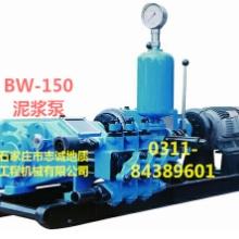 供应用于泥浆泵生产厂的BW150泥浆泵,BW150泵,石家庄市志诚地质工程机械有限公司0311-84389601批发
