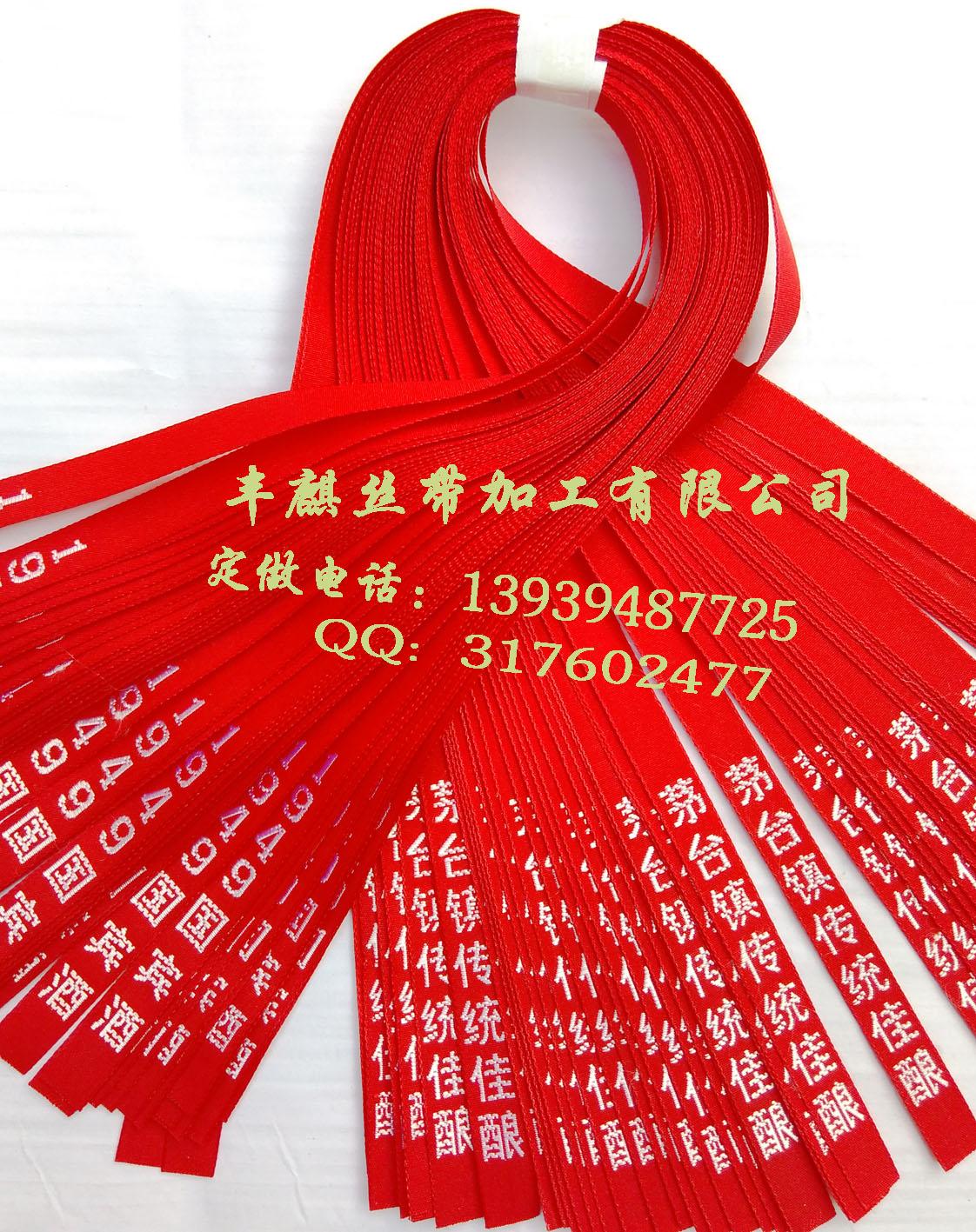 供应用于白酒包装的白酒刺绣丝带,酒瓶丝带
