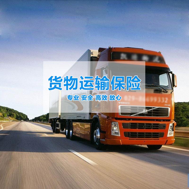 中国货运保险网 便捷的货物运输保险服务平台!