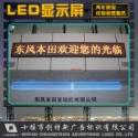 LED显示屏 LED室外全彩屏图片