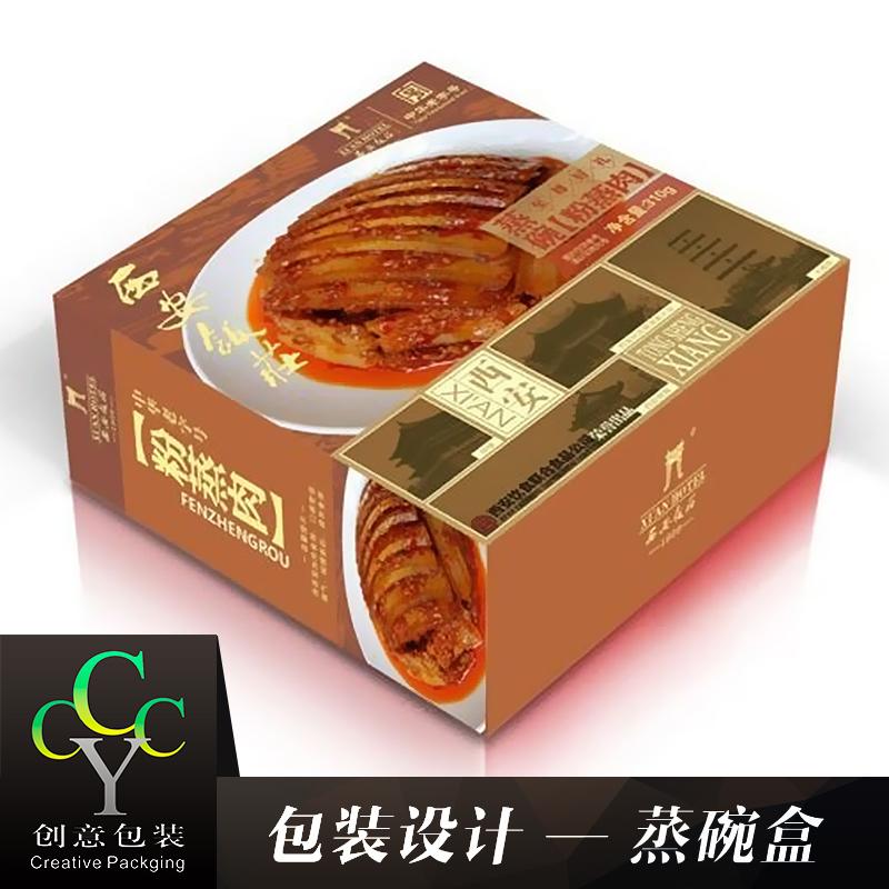 供应蒸碗盒 食品级礼盒 订做包装盒 彩色礼品盒瓦楞 蒸碗盒厂家非标订制