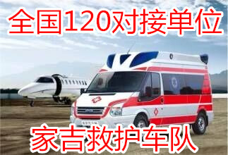台州救护车出租台州120急救车租用台州急救车租赁台州120救护车长途送病人回家救护车