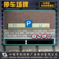 停车牌 地下车库指示牌 反光牌