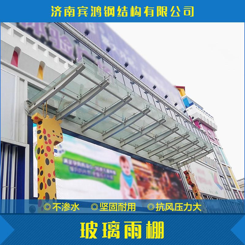 供应用于小区门头|大型广场|小区车棚的玻璃雨棚 钢结构雨棚 透明玻璃雨棚 幕墙建筑材料