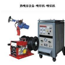 供应热喷涂设备喷锌机喷铝机锌丝铝丝图片
