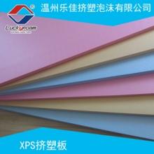 供应用于保温的XPS挤塑板生产 复合挤塑板厂家批发