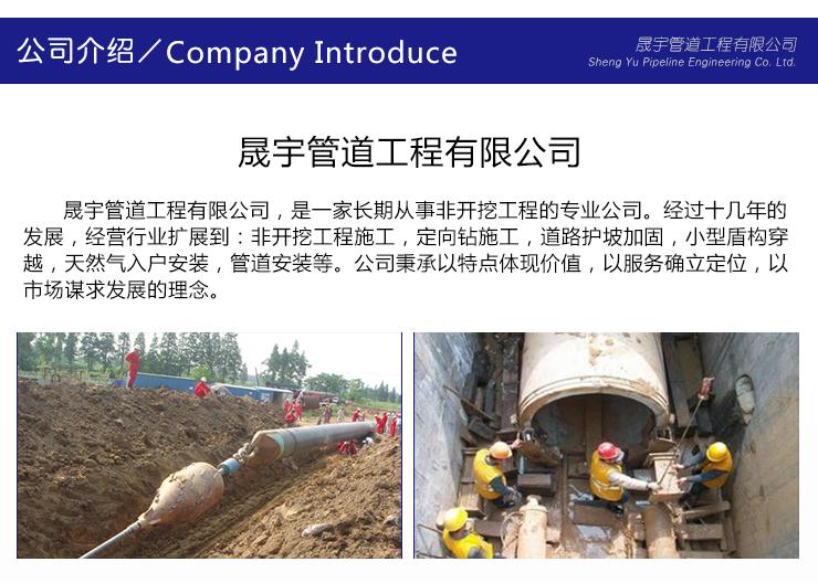 供应温泉县顶管施工,温泉县定向钻施工,温泉县专业非开挖顶管施工