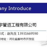 供应北京顺义区顶管专业施工队伍,晟宇非开挖,专业供应北京顶管施工,设备精良