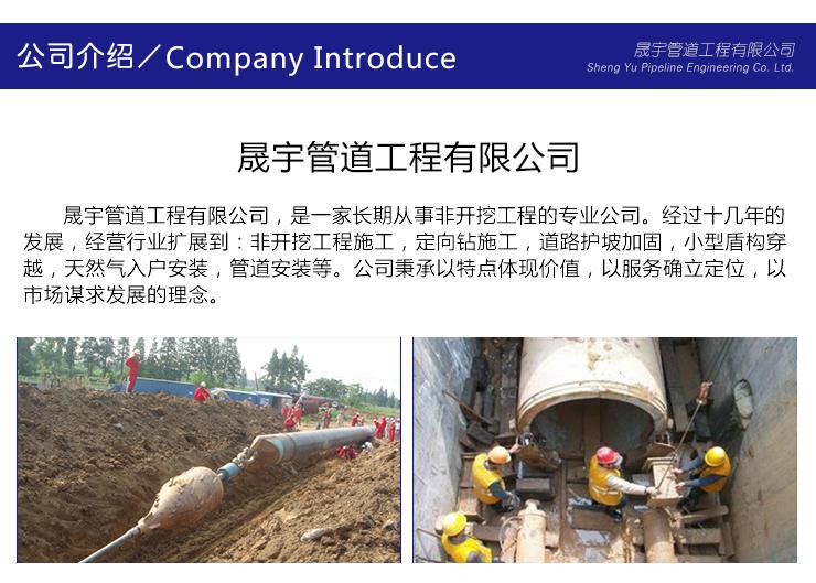 供应甘肃省庆阳市非开挖顶管施工,晟宇非开挖,专业人工顶管施工队伍