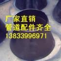 供应用于水泵前的镀锌溢流喇叭口168*114  批发喇叭口价格 国标溢流喇叭口专业生产厂家